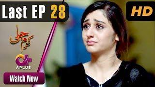 Pakistani Drama   Karam Jali - Last Episode 28   Aplus Dramas   Daniya, Humayun Ashraf
