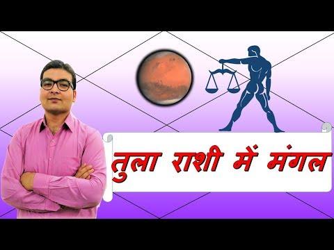 तुला राशि में मंगल के परिणाम (Mars In Libra) | ज्योतिष (Vedic Astrology) | हिंदी (Hindi)