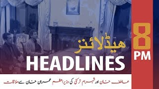 ARYNews Headlines |Firdous Ashiq Awan censures PML-N top leaders| 8PM | 29 Jan 2020