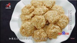 【非遗美食】美食精选:小凤饼