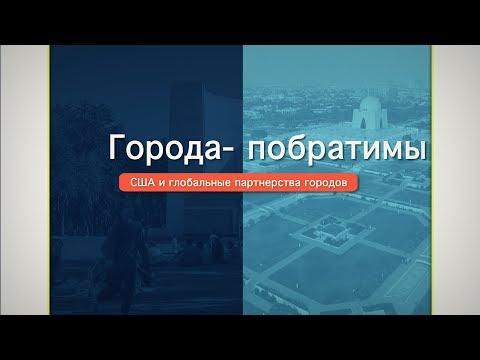 От местного уровня к глобальному: города-побратимы