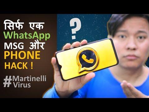 WhatsApp Users Savdhaan ! WhatsApp Gold Virus Again on Your Smartphone