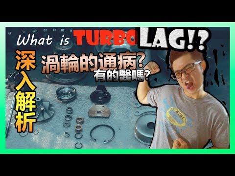 What is TURBO LAG 渦輪遲滯 深入解析