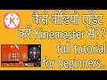How To Edit Video for kinemaster tutorial..(Hindi) by abhay TECH