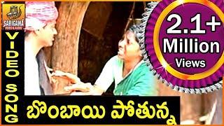 Bombai Pothunna || Telangana Folk songs || Pailam