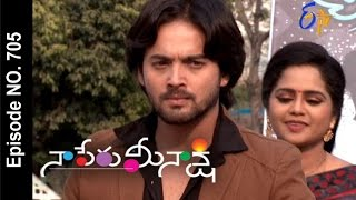 Naa Peru Meenakshi |26th April 2017 | Full Episode No 705 | ETV Telugu
