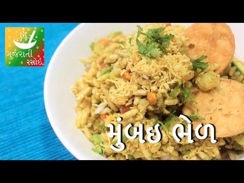 Mumbai Bhel Recipe - મુંબઈ ભેળ   Recipes In Gujarati [ Gujarati Language]   Gujarati Rasoi