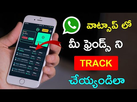 How to Get Notification When Someone is Online On WhatsApp in telugu !! వాట్సాప్ ట్రిక్