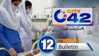 News Bulletin | 12:00 AM | 19 Jan 2018 | City 42