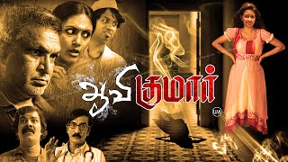Download AAVIKUMAR | Tamil New Horror Movie HD | 2015 | Udhaya, Kanika Tiwari, Nasser Video