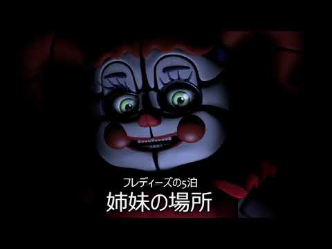 FNAF All Baby Lines except its voiced by Japanese Google Translator (FNAF Sister Location)