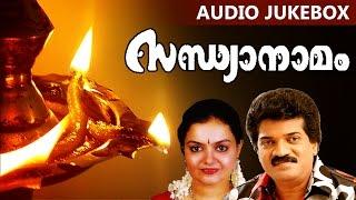 Traditional Malayalam Hindu Devotional Songs | Sandhyanamam | Ft. M.G.Sreekuamar, Radhika Thilak