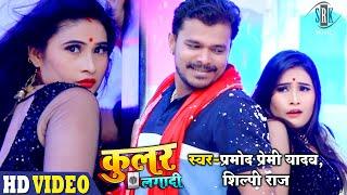 #VIDEO   #PRAMOD PREMI   #Cooler Lagadi   #Shilpi Raj   कूलर लगादी   Superhit Bhojpuri Song 2021