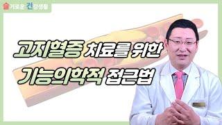고지혈증 치료를 위한 기능의학적 접근과 치료법!