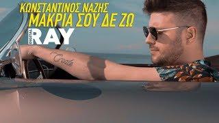 Κωνσταντίνος Νάζης - Μακριά σου δε ζω - Official Music Video