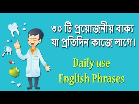 Daily use English Phrases | English speaking course in Bengali | Health – স্বাস্থ্য