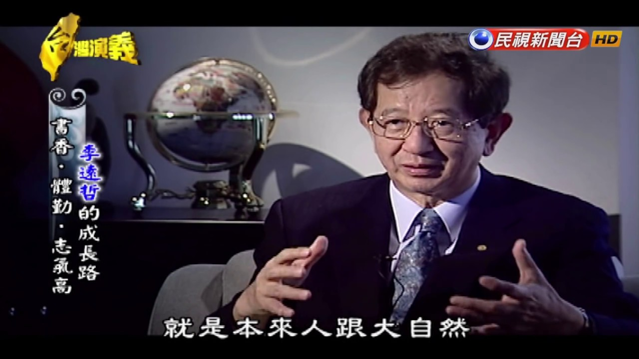 2017.02.19【台灣演義】李遠哲的成長路 | Taiwan History
