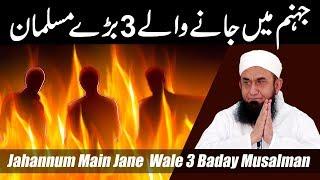 Jahanam Main Jane Wale 3 Baday Musalman - Molana Tariq Jameel Latest Bayan 16 September 2019
