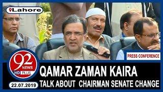 PPP leader Qamar zaman kaira talk to media | 22 July 2019 | 92NewsHD