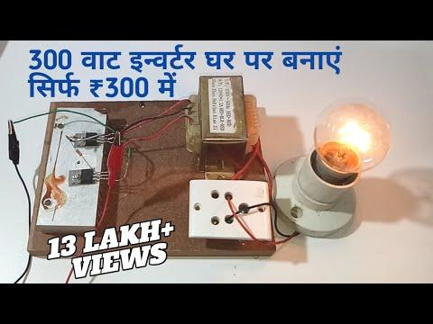 How to Make Inverter 12V to 220V-240V 300W at Just in ₹ 300 Full Tutorial