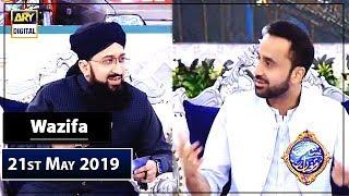 Shan-e-Sehr |Segment | Wazifa | - Mufti Muhammad Sohail Raza Amjadi | 21st May 2019