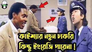 Kaissa New Funny Airport Job | Bangla Comedy Dubbing | Pagla Director