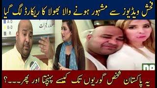 Bhola Record Arrested | Pakistani Vulgar Videos | Pukar | Neo News