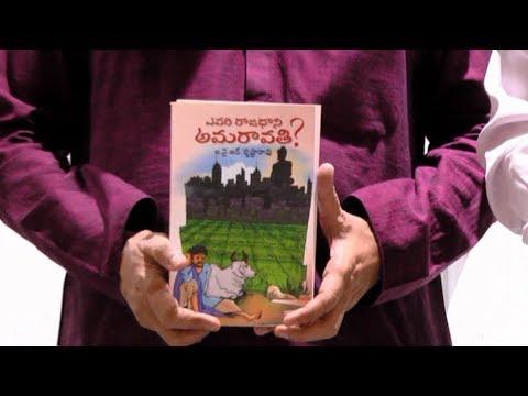 """ Whose Capital Amaravati ? "" Book Released by I.Y.R. Krishna Rao, former chief secretary of AP"