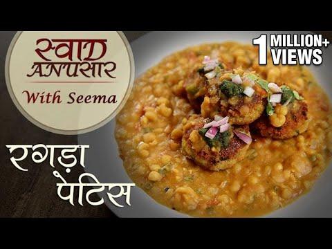 Ragda Patties Recipe In Hindi - रगड़ा पेटिस | Indian Street Food Recipe | Swaad Anusaar With Seema