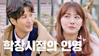 [선공개] 내심 설렜던 인영(Yoo In-young)의 학창시절 이야기♡ (뭐야~//_//) 더 로맨스(The Romance) 5회