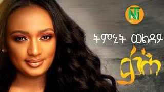 Nati TV - Timnit Welday   qaH {ቃሕ} - Ethiopian Tigrigna Music 2020 [Official Video]
