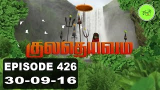 Kuladheivam SUN TV Episode - 426(30-09-16)