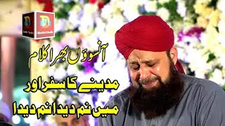 Madine ka safar hai Or men namdida namdida Full Emotional Complete naat By owais raza qadri