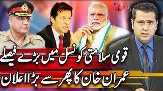 Takrar With Imran Khan | 7 August 2019 | Express News