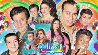 Rangeele New Pakistani Stage Drama Full Comedy Funny Play 2016