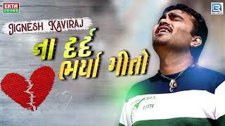 જીગા ના દર્દ ભર્યા ગીતો - Bewafa New Songs | Jignesh Kaviraj | સાંભળો મોઝ પડશે | RDC Gujarati Music