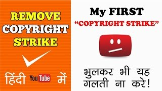 Copyright strike removed || video delete Copyright remove Truth