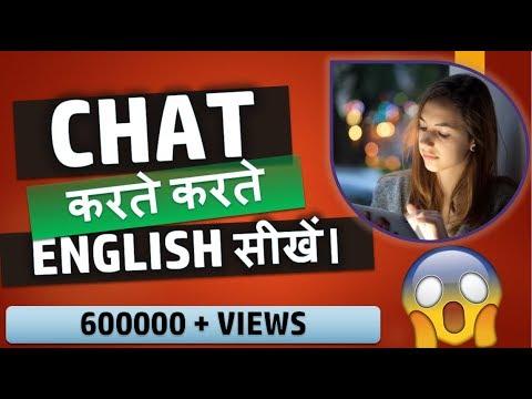 LEARN ENGLISH SPEAKING WITH CHATTING चैट करते हुए इंग्लिश सीखें | Utter App