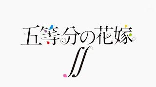 TVアニメ「五等分の花嫁∬」ティザーPV