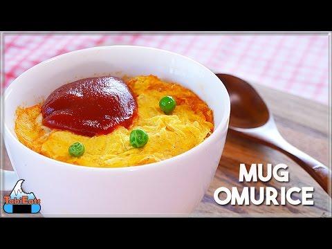 Mug OmuRice Easy Recipe (Japanese Omelette Rice)【マグで作る!】オムライスをマグカップで作っちゃおう!