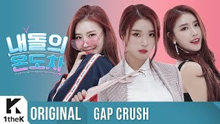 Gap Crush  Lovelyz  When We Were Us     Beautiful Days