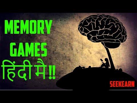 #21 [HINDI] | Memory Games in Hindi | Weekly Series by SeekEarn