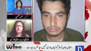 """Newswise - April 27, 2017 """" Mashal Khan shooter arrested, Kashmir Indian torture """""""