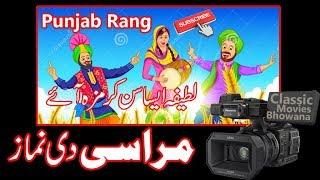 Latefa Mrasi De Nimaz fankar talib hussain kirlo by classic movies bhowana