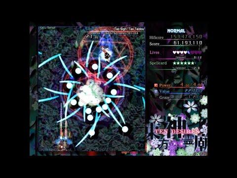 Touhou 13: Ten Desires - Stage 4