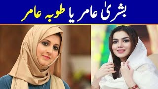Comparison Between Bushra Amir and Tuba Amir