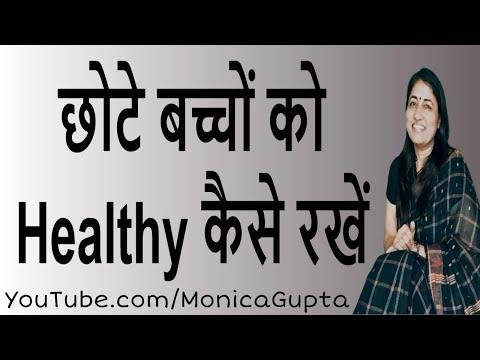 Keep Your Kids Healthy - बच्चों को healthy कैसे रखें - How to Keep Your Kids Healthy - Monica Gupta