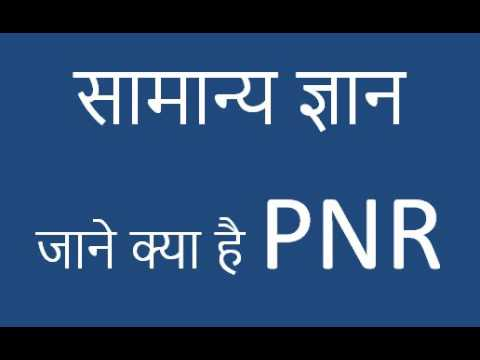 What is PNR number |  PNR kya hota hai  |  PNR full form