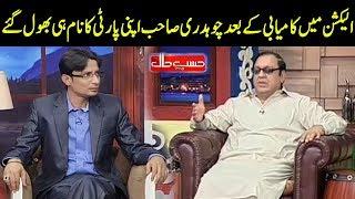 Chaudhry Sahib Apni Party Ka Naam Hee Bhool Gaye - Hasb e Haal - Dunya News