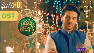 Ramzan Pakistan OST | Harris Jarral  | Kalaam 2020 |  Hum Tv | Ptv |